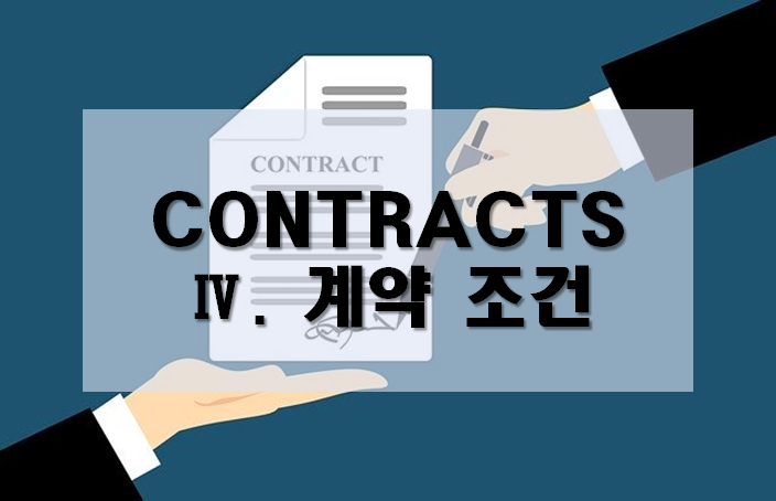 Contracts 계약 조건